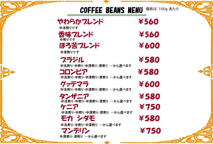コーヒー豆メニュー