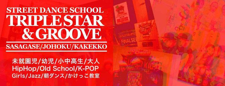 浜松 の ダンス スクール Triple Star & GROOVE は 浜松市 中区 城北 と 東区 篠ケ瀬 で ダンス スタジオ ばかりではなく、 かけっこ 教室 も 開催していますよ♪