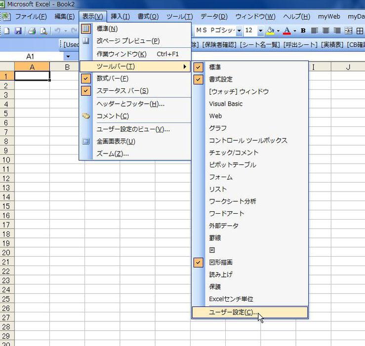 メニューバーの「表示」→「ツールバー」→「ユーザー設定」を選びます。