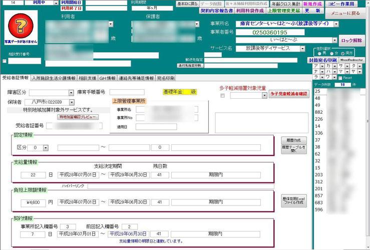 個人ごとの画面です。「契約内容報告書提出」ボタンを押すと、必要項目に自動入力された報告書が表示されます。同じように上限管理変更届も自動で作成できます。