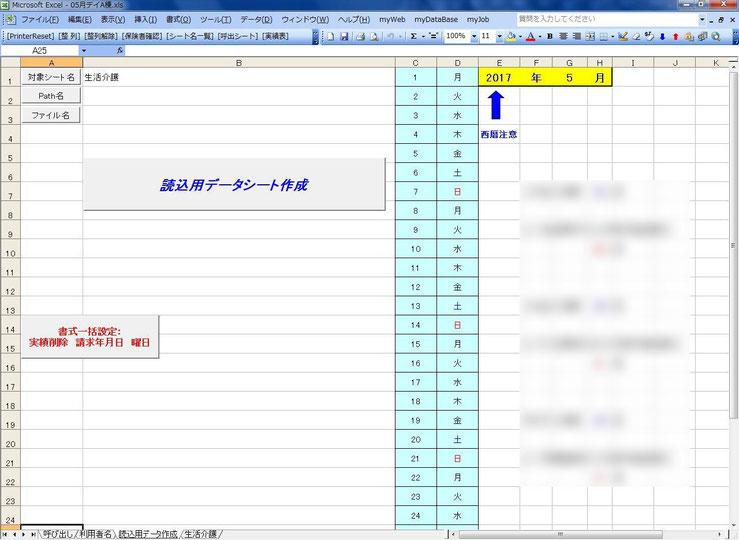 その他業務日報の曜日や必要事項は「書式一括設定」ボタンですべて自動で入力され、「読込用データシート作成」ボタンをクリックすることで、ウェブ集計用のデータシートが単独で作成されます。