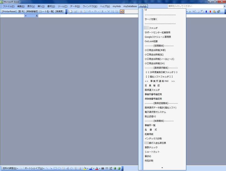 同様にExcelファイルを登録してます。Excelファイルはもちろん、Word、PDFファイルやEXEファイルも登録でき、クリックするだけで開きます。