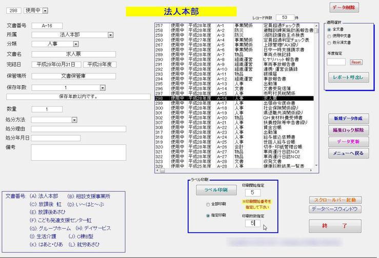 そして「印刷枚数指定」ボックスに指定枚数を入力すると同じ印刷が複数できます。Accessって本当に面白いですね。