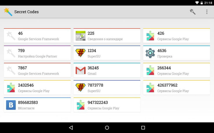 Android Service Codes - Schematic diagrams, User's & Service