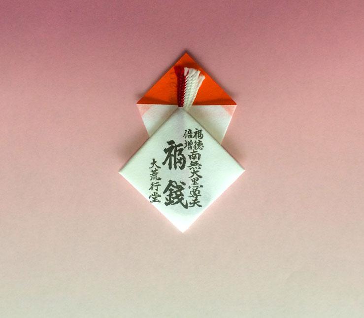 五円玉を兜紙で包んだお守り『福銭』