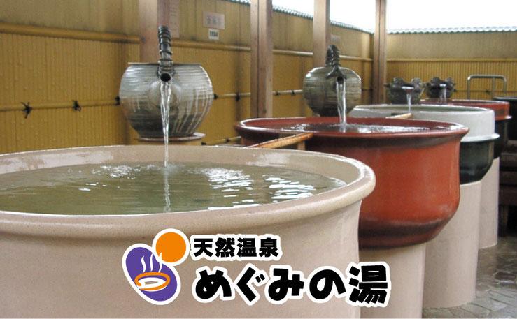 温泉かめ吉とどんぐりの湯