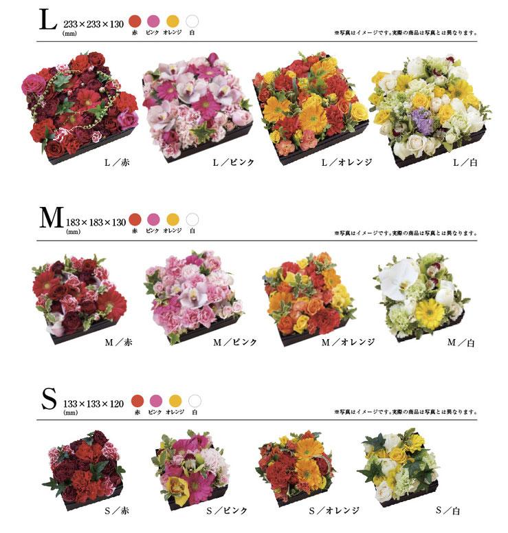箱花の商品一覧
