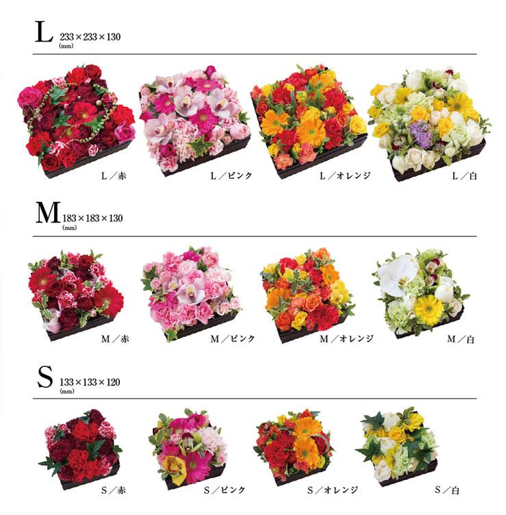 制作した箱花とサイズ・カラーの一覧例(時期によって花の種類等の内容が異なります)