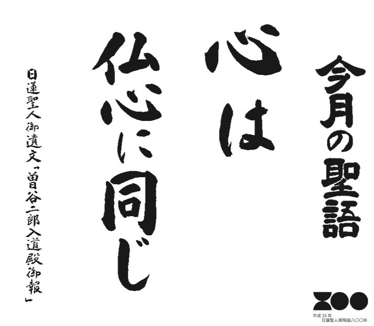 日蓮宗 ポータルサイト 「今月の聖語」より