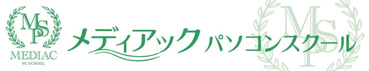 メディアックパソコンスクール武蔵小杉教室ロゴ