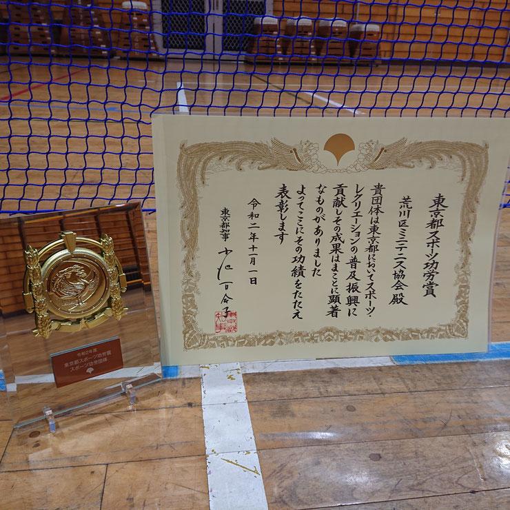 東京都スポーツ功労賞:都民のスポーツ活動を支援しているスポーツ功労者の方々及び都におけるスポーツの普及・発展に貢献した関係団体の皆様に対し、永年の功績を称えて表彰するものです。