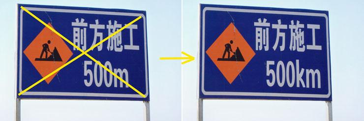 Solatrike, Construction site - correction