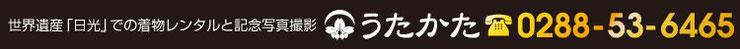 世界遺産「日光」での着物レンタルと記念写真撮影:うたかた TEL:0288-53-6465