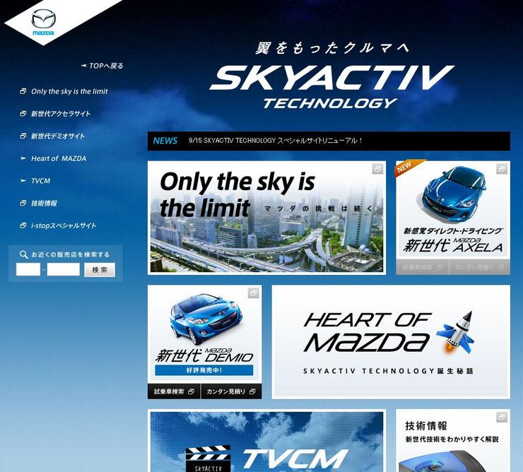 SKYACTIV TECHNOLOGY スペシャルサイトもリニューアル!