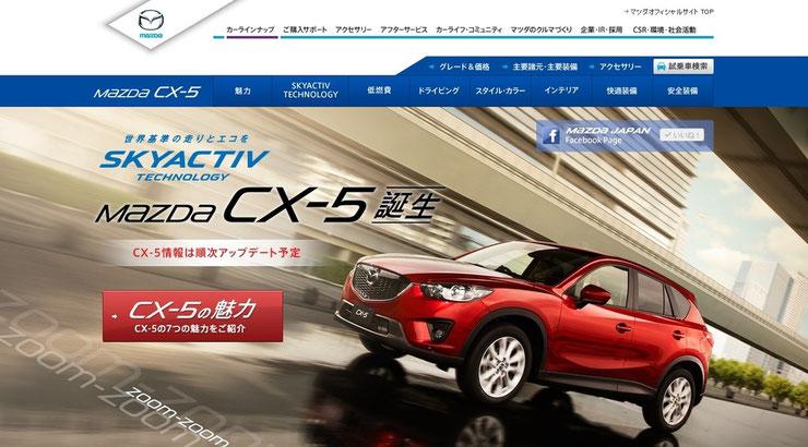 CX-5の公式サイトキャプチャ画像