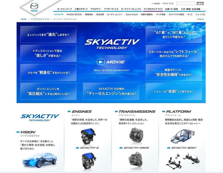クリックでSKYACTIV紹介サイトに移動します