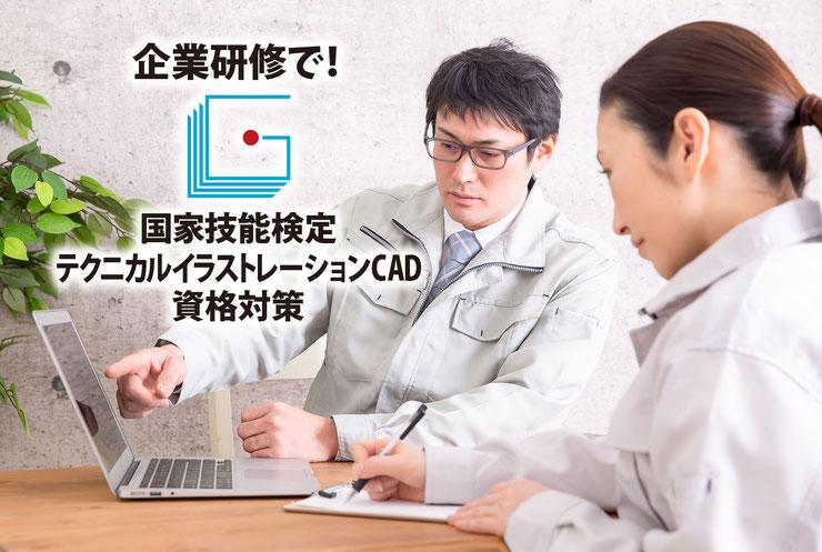 CADCIL出張研修 企業研修で 国家技能検定 テクニカルイラストレーションCAD資格対策