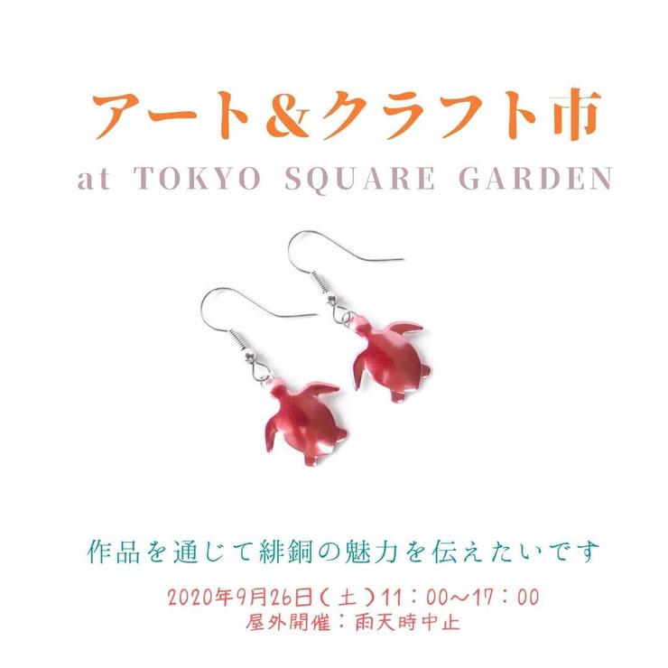 アート&クラフト市東京スクエアガーデン
