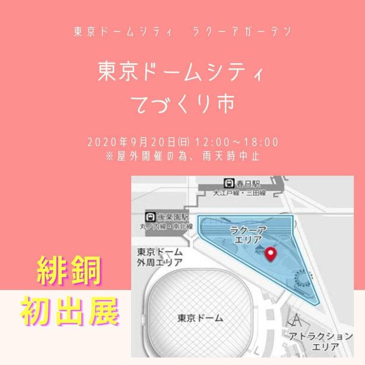 東京ドームシティてづくり市