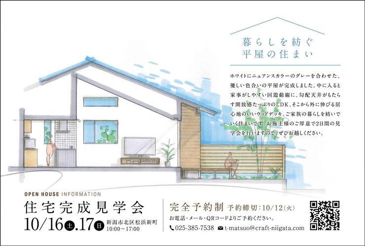 住宅 完成見学会 新潟市 北区 デザイン