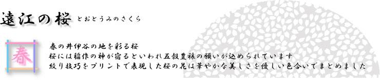 遠江の桜(とおとうみのさくら)春の井伊谷の地を彩る桜。桜には稲作の神が宿るといわれ五穀豊穣の願いが込められています。絞り技巧をプリントで表現した桜の花は、華やかな美しさを優しい色合いでまとめています。