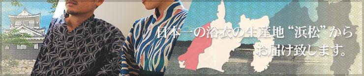 日本一の浴衣の生産地「浜松」からお届け致します