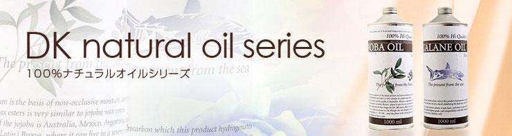 DK natural oil series