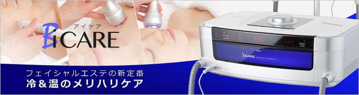 iCare-アイケア-