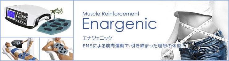 Enargenic エナジェニック