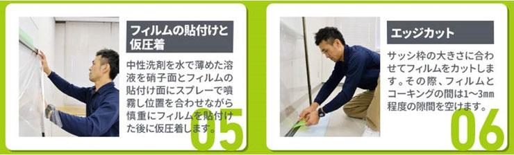 窓ガラスフィルム施工のステップ3