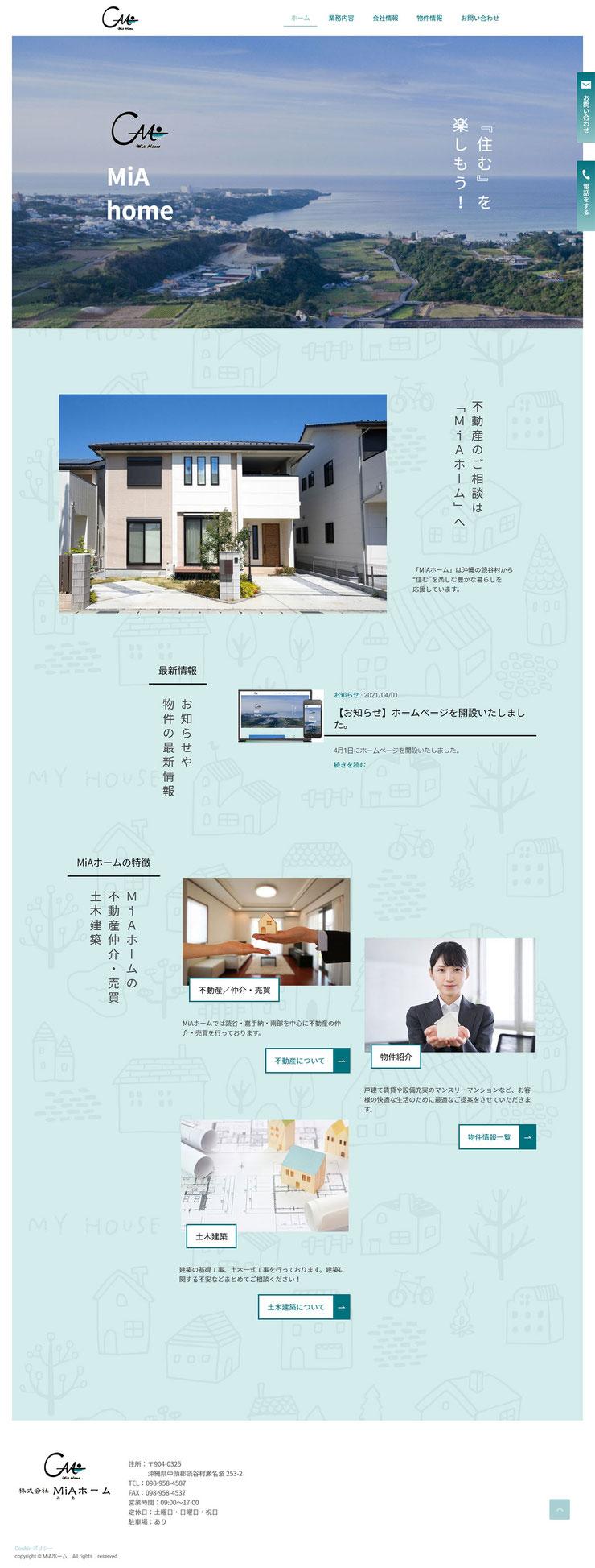 MiAホームサイトtop_full