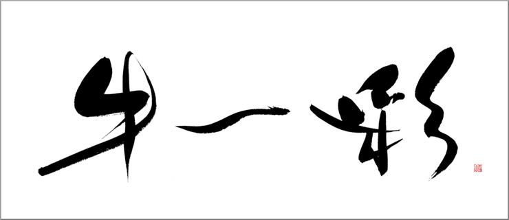 筆文字:牛一彩|書道家へ筆字の作成を依頼・注文