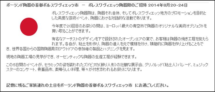 2014年陶器市の案内 日本語