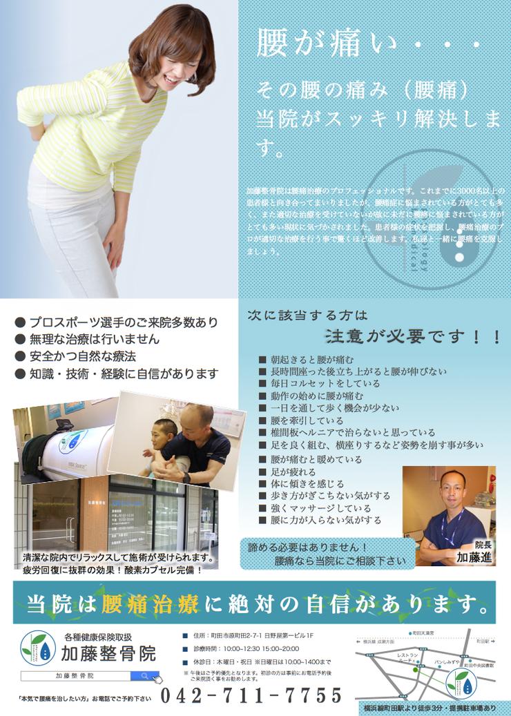 町田の整骨院ポスティング実績