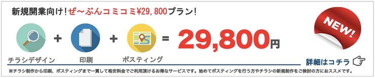 町田広告の新サービス