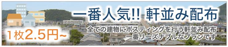 町田のポスティング 軒並み配布