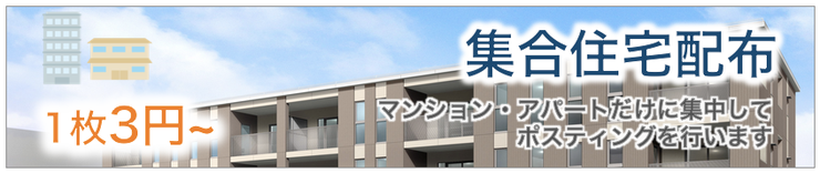 町田のポスティング 集合住宅配布
