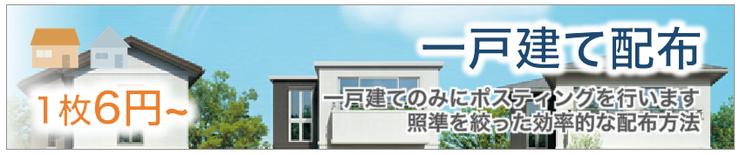 町田のポスティング 一戸建て配布
