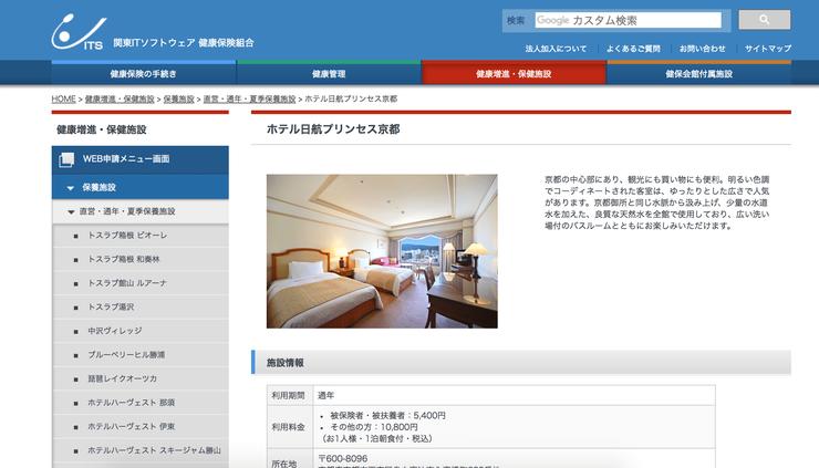 IT健保で豪華ホテルは格安に!ホテル日航プリンセス京都