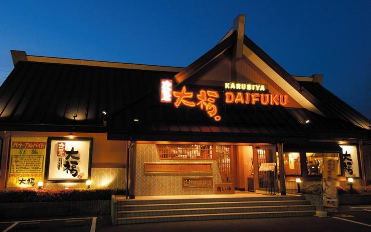 カルビ屋大福 伊予三島店