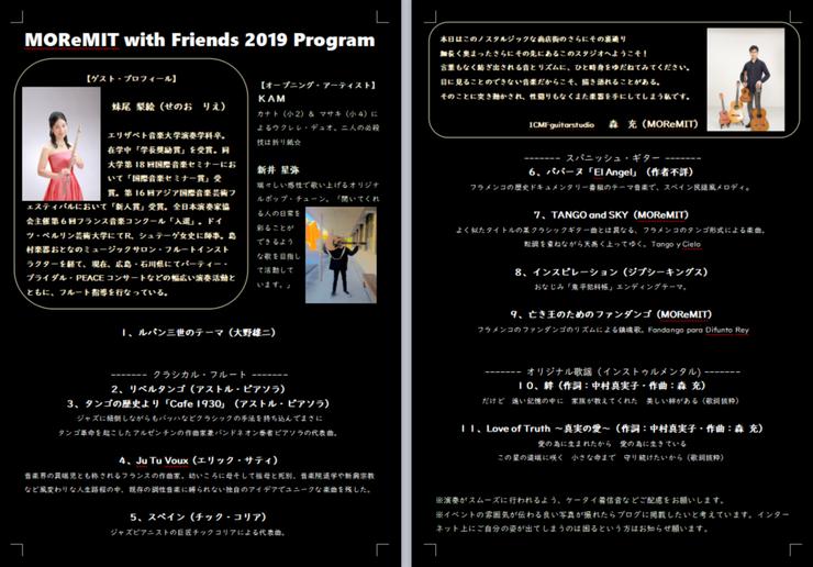 MOReMIT2019プログラム