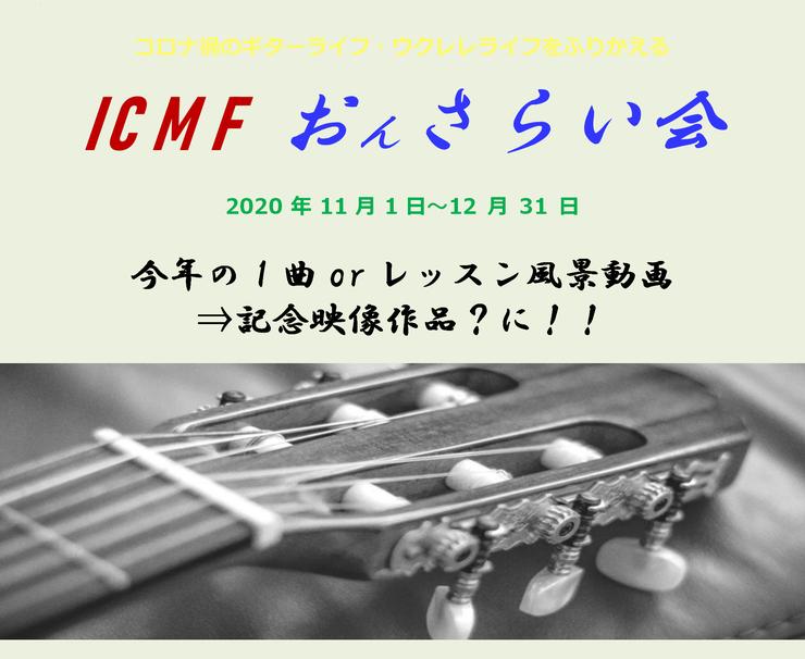 ICMFおんさらい会2020