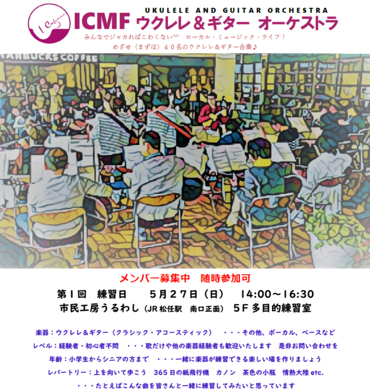 ICMFウクレレギターオーケストラ