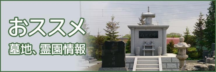おススメ墓地、霊園情報