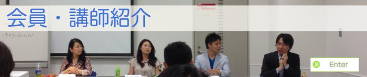 会員・講師紹介