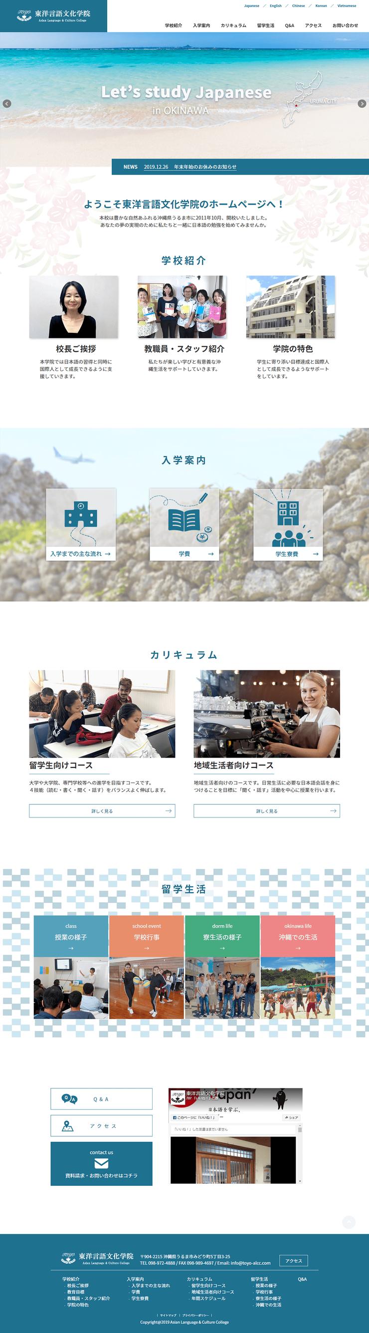 東洋言語文化学院サイトtop_full