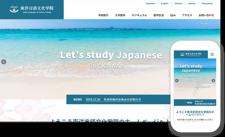 東洋言語文化学院サイトtop