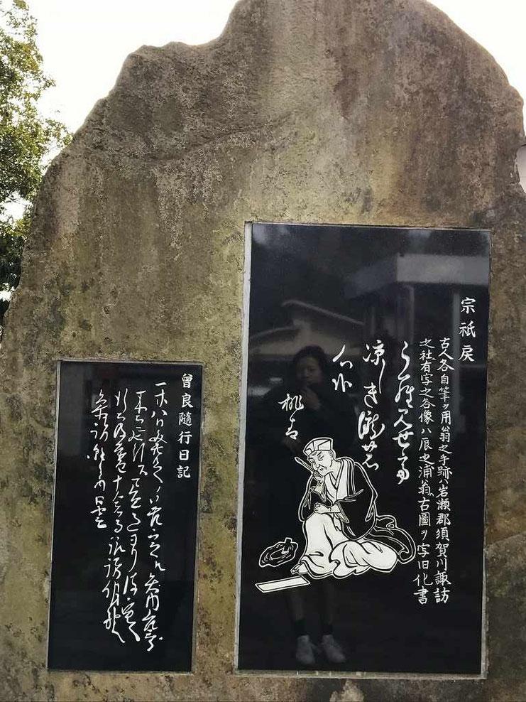 奥の細道 須賀川
