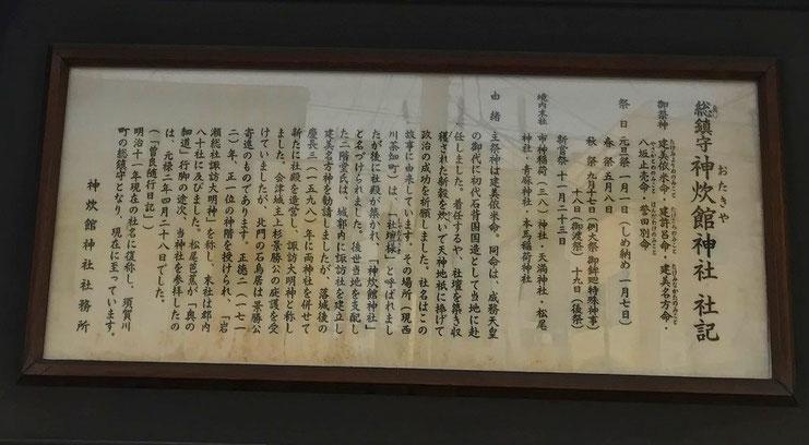 神炊館(おたきや)神社