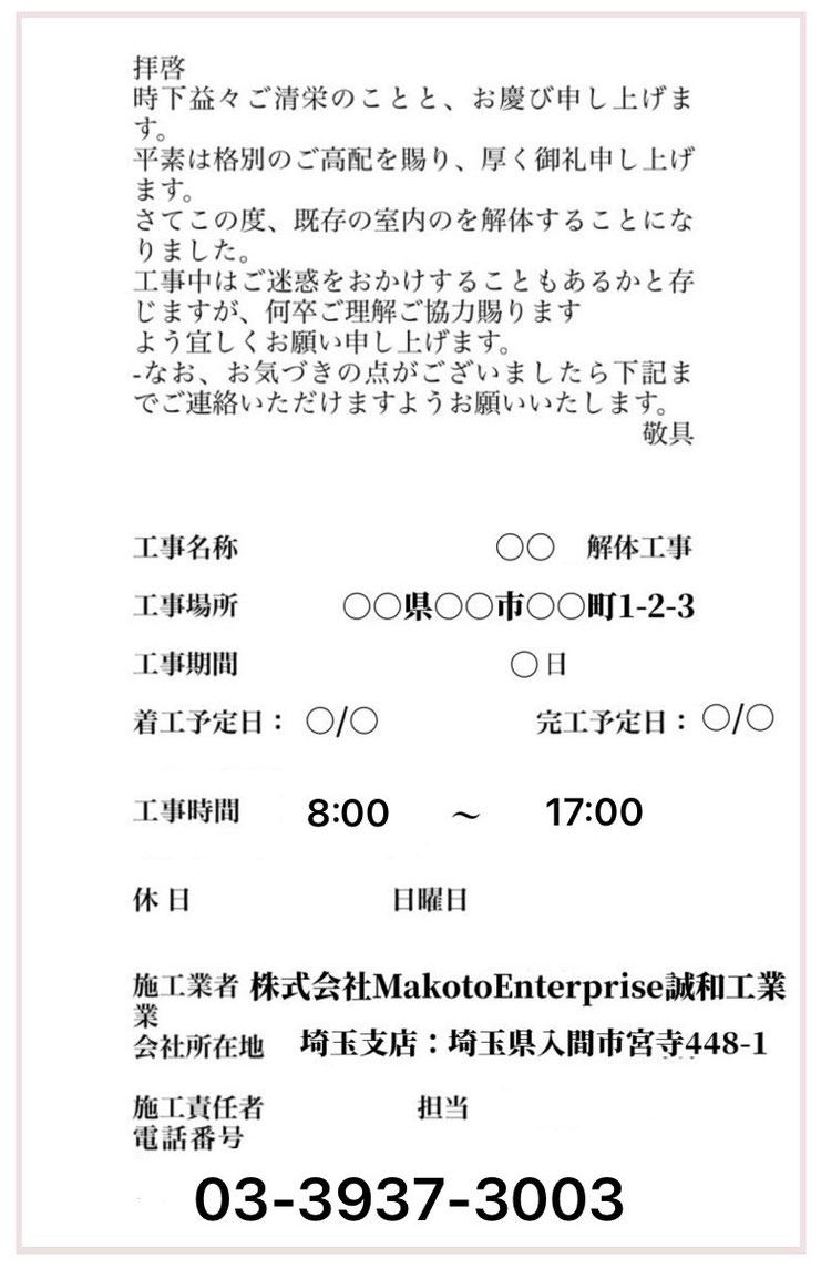 富士見市の店舗,テナント,内装解体,原状回復,あいさつ文